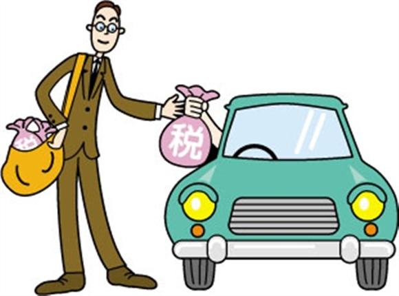 「自動車 税金」の画像検索結果